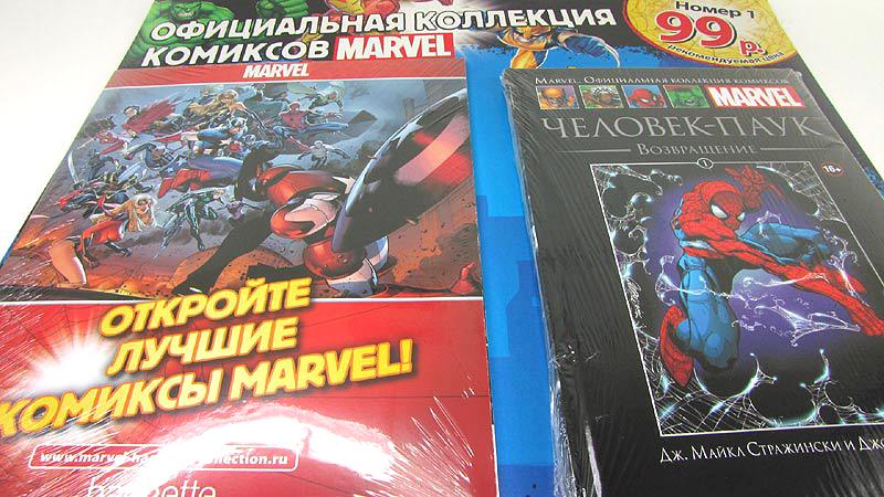Marvel официальная коллекция комиксов