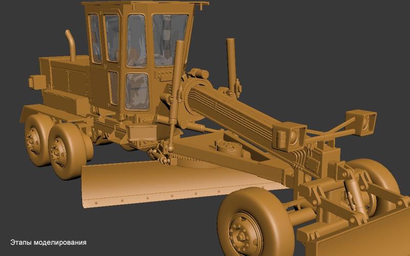 грейдер модель 3D